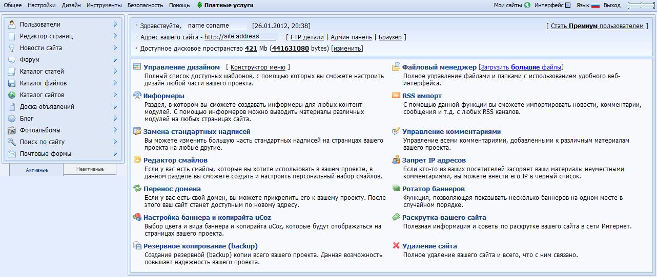 Как сделать условие в сайте ucoz
