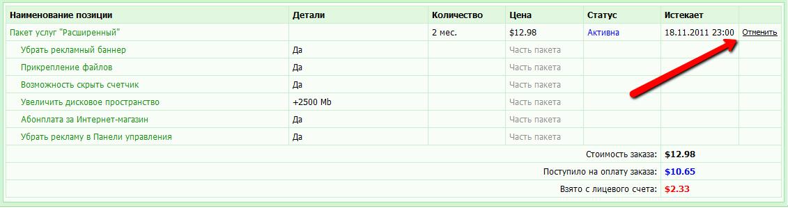 Новые тарифы - uCoz