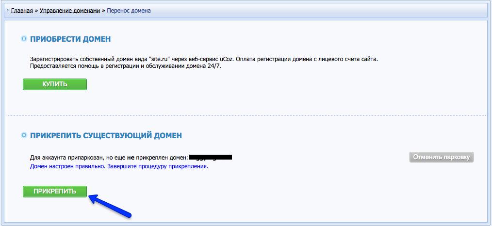 регистрация почты на домене на яндексе