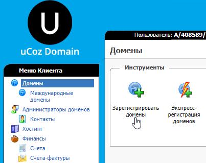 Перенос домена на другой хостинг ucoz hll llc хостинг