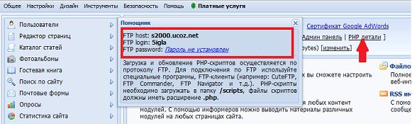 http://faq.ucoz.ru/_fq/1/74527823.png